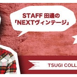 『『次買うならコレ!ネクストヴィンテージ・パート2』・・・スタッフ田辺のブログ』の画像