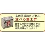 『飯尾醸造の富士酢』の画像