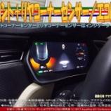 『フロント+リヤコーナーセンサー(8)/エコレボ』の画像