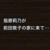 前田敦子が指原莉乃との猫エピソード
