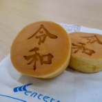 『【祝・令和】専用の焼き印を製作した秋芳堂さんの「令和饅頭」をゲットしてきた!』の画像