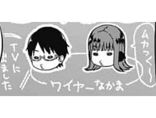 【ワールドトリガー】修香取、ワイヤーなかま