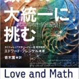 『数学の力と、美しさが、情熱的に描かれた、数学の概念と概念のつながりを、直感的に理解したい方はこちらをどうぞ』の画像