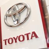 『【衝撃】日本を代表する大企業トヨタさん、日本国憲法を無視するとんでもない会社だった・・・』の画像