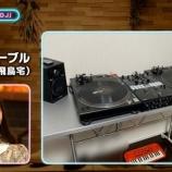 『【乃木坂46】総額は・・・齋藤飛鳥の『DJ機材』詳細一覧がこちら!!!!!!』の画像