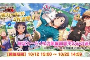 【ミリシタ】本日15時から『もふもふパラダイスガシャ』開催!