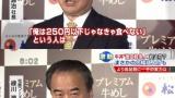 【画像】松屋がプレミアム牛めし380円(実質3割値上げ)で勝負して大勝利wwwwwww