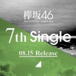 『欅坂46 7thシングル『アンビバレント』個別握手会 2次完売状況!』の画像