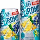 『【期間限定】「キリン 氷結ストロング 塩レモン」発売』の画像