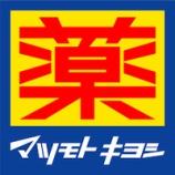 『マツモトキヨシHD(3088)-テンプルトンインベストメント(大量取得)』の画像