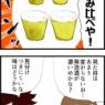 """「""""日本初""""の糖質ゼロ〇〇〇!」に夫、食事の時間がウッキウキ♪"""