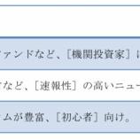 『【ファンダメンタルズ分析】通信社5つとそれを扱うFX会社』の画像