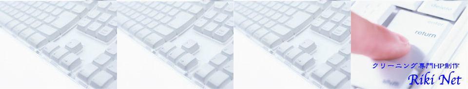 クリーニング専門HP制作 リキネット イメージ画像