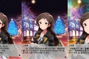 【グリマス】クリスマスキャンペーン2016 まとめ2