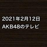 2021年2月12日のAKB48関連のテレビ