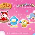 【LINE バブル2】サンリオのキャラクターユニット『はぴだんぶい』とのコラボレーションを開始!