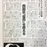『笑顔は世界を変える!【デコ補聴器】東海愛知新聞特別連載①』の画像