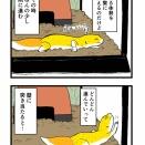 レオパニシアフ漫画107〜112