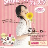『(番外編)今日と明日、さいたま新都心で埼玉版ウーマノミクスプロジェクト「Saitama Smile Women フェスタ」が開催』の画像