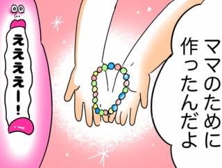 ⭐️娘からのキラキラプレゼントfeat.草原🍃