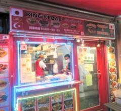 東十条駅前の新店ベンガルカレー&ビリヤニハウス「キングケバブ」に行ってみた!