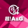 『超!A&G、終了番組が多すぎると話題に』の画像