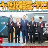 『EVトラック急速充電器設置(5)/エコレボ』の画像