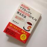『【書評】儲けるのは簡単?小さな会社の「ビジネスモデル」の作り方!『400円のマグカップで4000万円のモノを売る方法』(髙井洋子著)』の画像