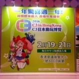 『日本のアニメ大祭典「C3日本動玩博覧2016」が開催~☆』の画像