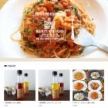 『【オンラインショップ販売開始!】レモンドレッシング&かえし醤油』の画像