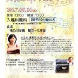 『イベントのお知らせ』の画像