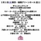 【全7試合…2月1日板橋大会全カード決定!】 ▷ラナ・オース...