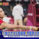 バドミントン女子シングルスで世界ランク1位の戴資穎が全勝で決勝トーナメントへ進出