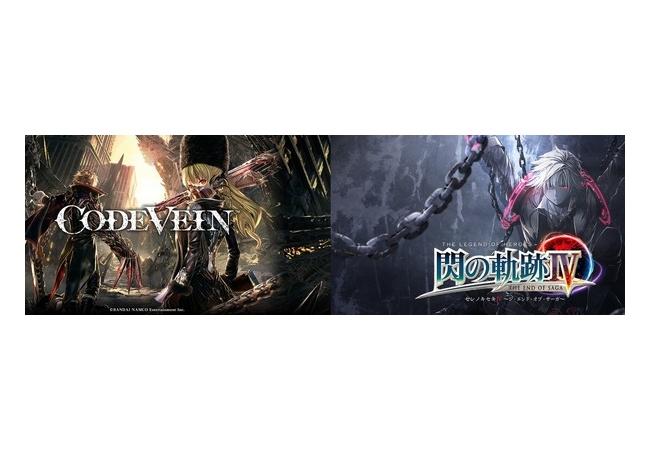 『コードヴェイン』9/27発売!『閃の軌跡IV』9/27発売!