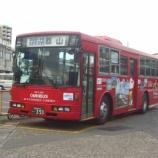 『JR九州バス 日産ディーゼル U-UA440NSN/富士』の画像