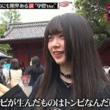 【画像】水曜日のダウンタウンに出演した女子東大生が可愛いと話題に!!!!!(※画像あり)