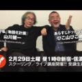 満員御礼の「ぴこ山ぴこ蔵+山川健一ライブ講座」が2時間半の激安ムービー教材になりました!