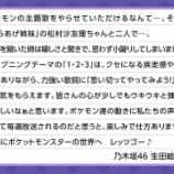 『【乃木坂46】ポケモン公式にからあげ姉妹 生田・松村のコメントが早くも公開!!!!!!キタ━━━━(゚∀゚)━━━━!!!』の画像