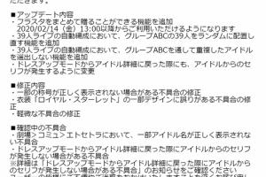 【ミリシタ】シアターデイズVer. 2.1.600が配信!フラスタがまとめて贈られるように!