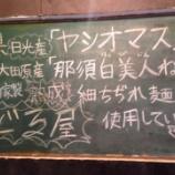 『魚の風味が物凄い!ざる中華(こんどる屋@西新宿)』の画像