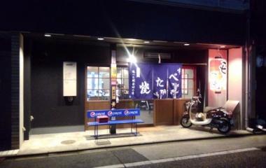 『京都③塩べた焼きナイト』の画像