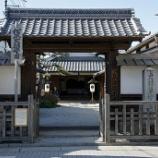 『いつか行きたい日本の名所 草津宿本陣』の画像