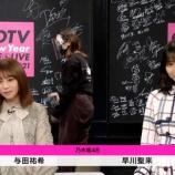 『【乃木坂46】与田祐希と早川聖来『今年の抱負』でやってしまうwwwwww【CDTV】』の画像