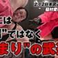 / 🎙【稲村愛輝 @PKDX インタビュー】公開‼ \  ―...