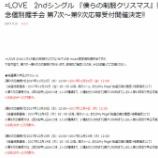 『[CDリリース情報]=LOVE 2ndシングル『僕らの制服クリスマス』発売記念個別握手会 第7次~第9次応募受付開催決定!!』の画像