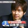 【悲報】STU48山本学支配人がメンバーにハラスメント