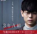 菅田将暉主演『3年A組』初回 10.2% 2ケタ発進