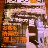 『『日経レストラン2月号』に『日本橋ぼんぼり京橋店』の記事が、しかも・・・』の画像
