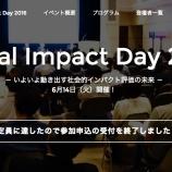 『日本の社会的インパクト評価の未来を語る「Social Impact Day2016」 【伴野智樹】』の画像