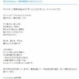 『Mr.Children新曲「The song of praise」『ZIP!』のテーマソングに決定!!』の画像
